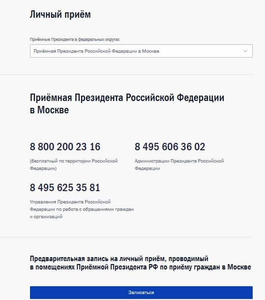 Онлайн запись на прием в УФМС (ГУВМ МВД России)