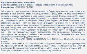 Образец жалобы Валентине Матвиенко