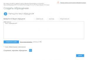 Написать Мизулиной на сайт Думы
