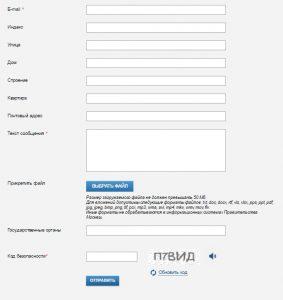 Как написать в Департамент образования онлайн