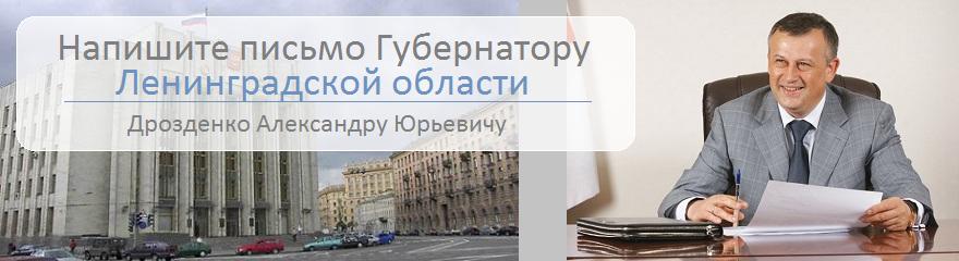 Написать письмо губернатору Ленинградской области Дрозденко