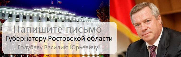 Написать письмо губернатору Ростовской области Василию Голубеву