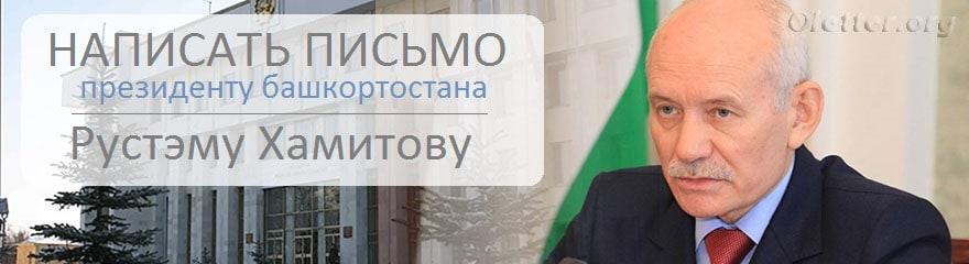 Написать письмо президенту Башкортостана Рустэму Хамитову