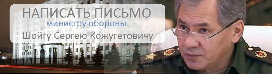 Написать письмо Шойгу Сергею Кожугетовичу лично