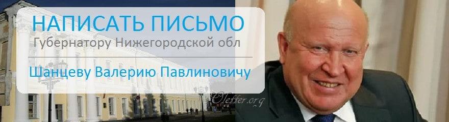 Написать письмо губернатору Нижегородской области Шанцеву