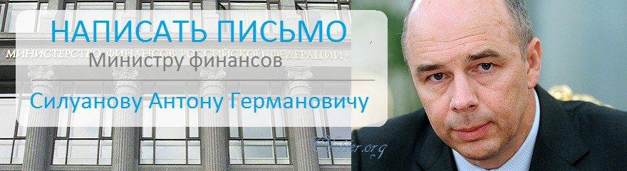 Написать письмо министру финансов Силуанову