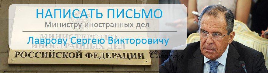 Написать письмо министру иностранных дел Лаврову