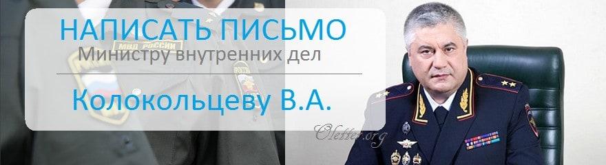 Написать письмо министру мвд Колокольцеву