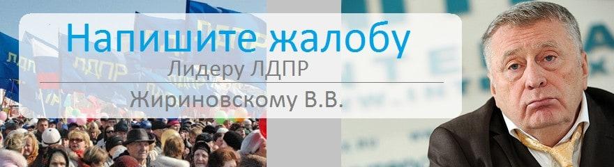 Написать жалобу Жириновскому
