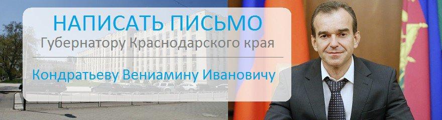 Написать письмо губернатору Краснодарского края Кондратьеву