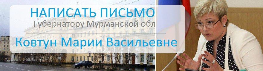 Написать письмо губернатору Мурманской обл Ковтун