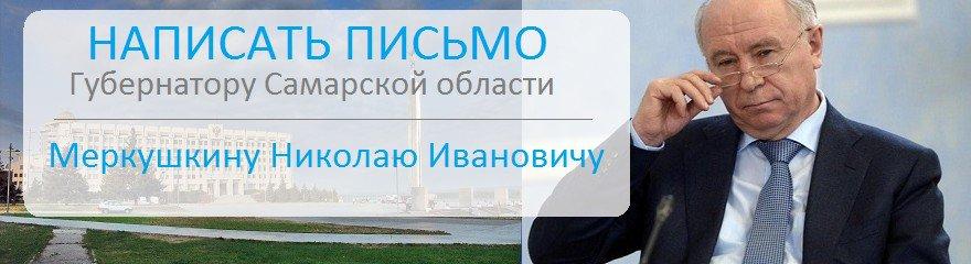Написать письмо губернатору Самарской обл Меркушкину