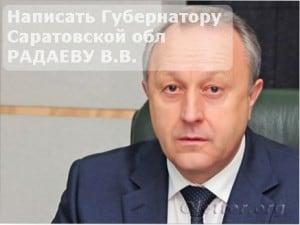 Написать письмо губернатору Саратовской области Радаеву