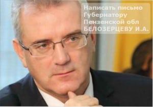 Написать письмо Губернатору Пензенской области Белозерцеву