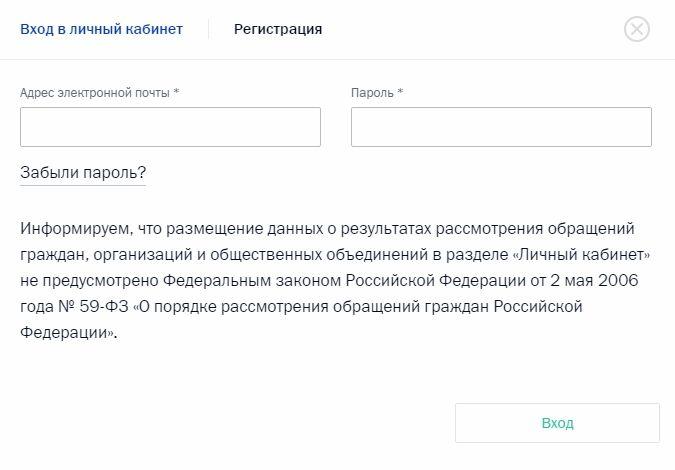 Регистрация на сайте Президента РФ Путина для обращений граждан