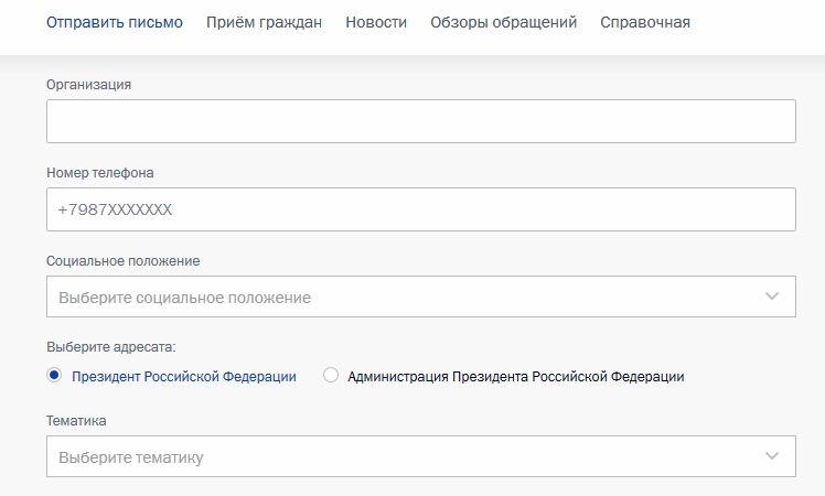 Задать вопрос Президенту РФ на официальном сайте