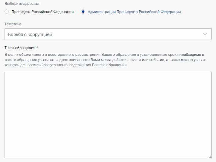 Сообщить о коррупции на оф. сайте Администрации Президента