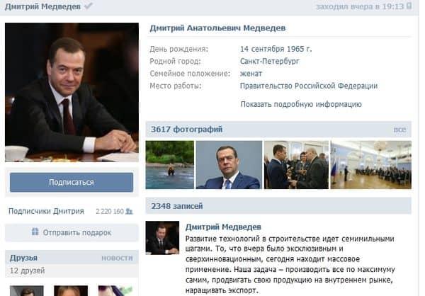 Официальная страница Медведева в соцсетях