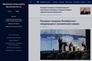 Официальный портал Президента РФ Путина