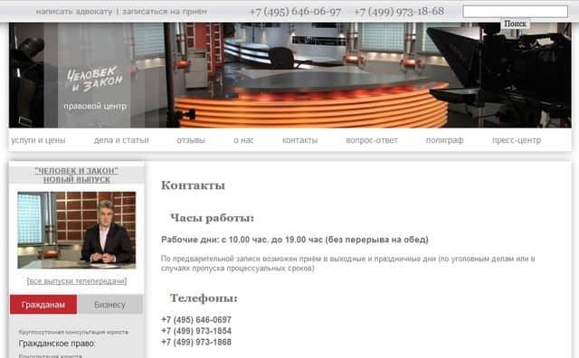 Официальный сайт передачи Человек и Закон