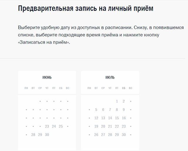 Запись на прием в администрацию Президента РФ Онлайн