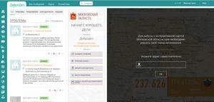 Официальный сайт для жалоб портала Добродел