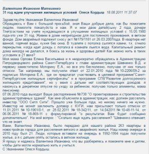 Пример жалобы Валентине Матвиенко