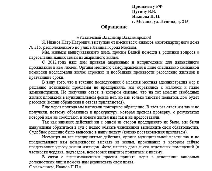 Образец письма Президенту РФ