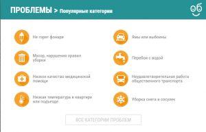 Пожаловаться на Домодедово на сайт Добродел