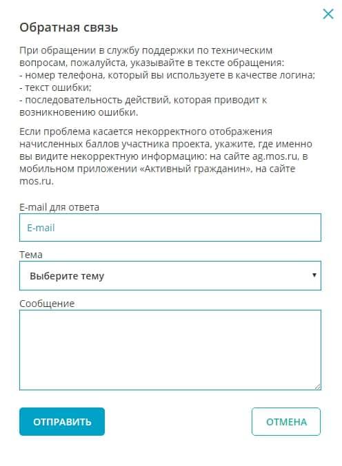 Форма обратной связи на сайте Активный гражданин
