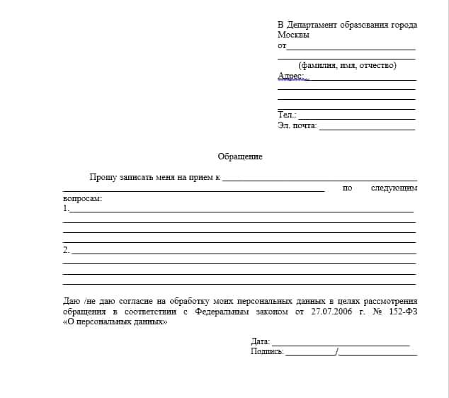 Образец заявления в Департамент образования
