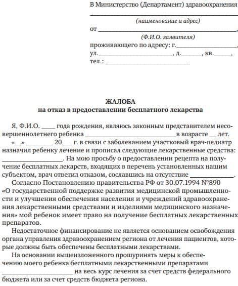 Образец письма в Департамент здравоохранения города Москвы