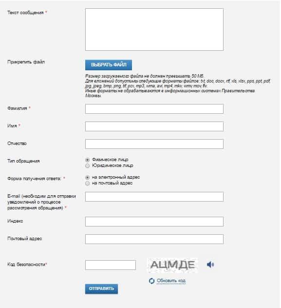 Форма сообщения на официальном сайте Департамента Финансов