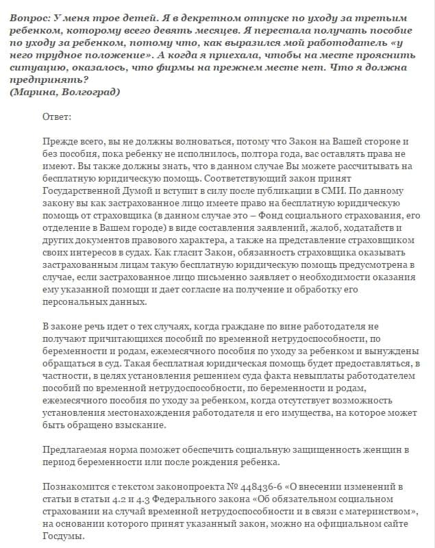 Пример письма гражданина и ответа депутата