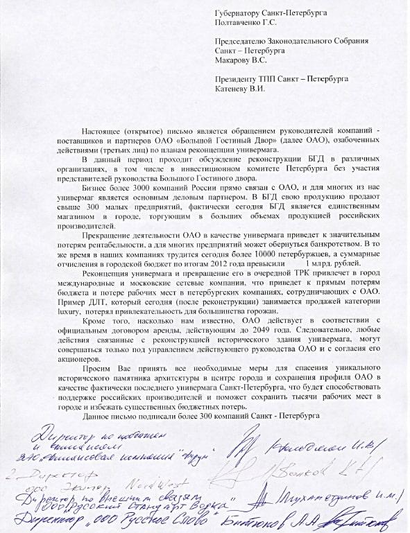 Образец письма чиновнику