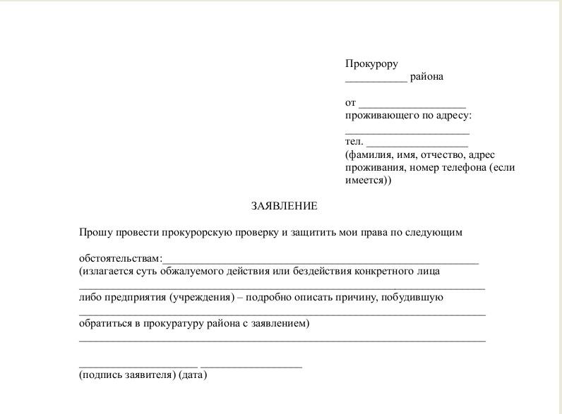 Образец письма прокурору