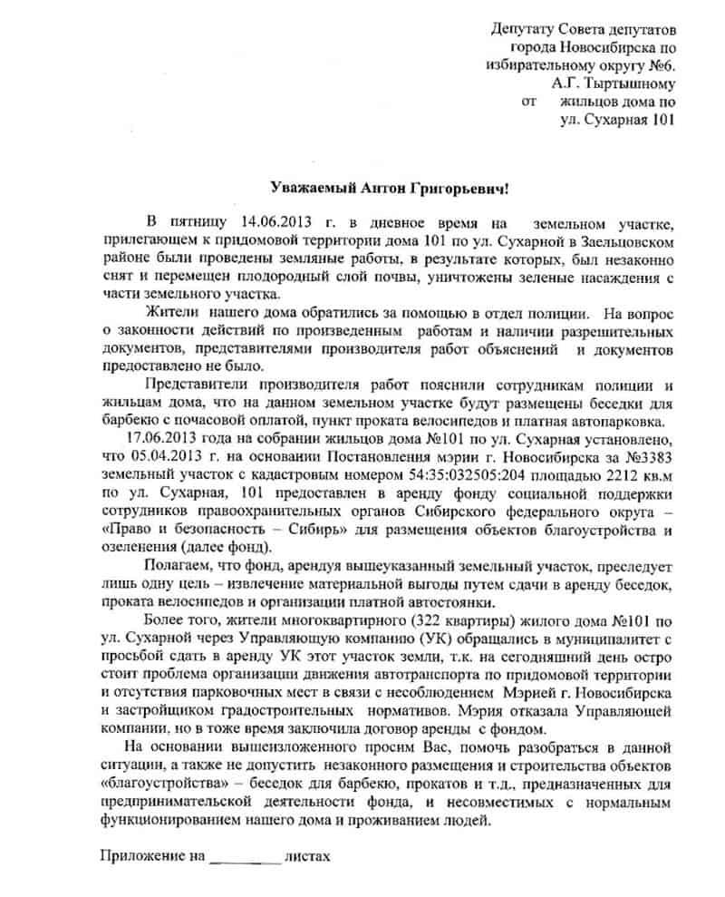 Образец письма депутату